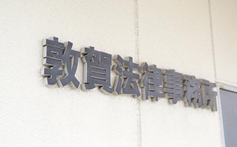 敦賀法律事務所看板